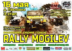 16 Мая пройдет третий этап весенней серии гонок rally mogilev