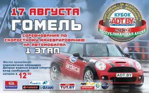 17 Августа гомель примет участников акции спортсмены - за безопасность дорожного движения - 2014