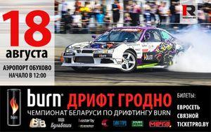18 Августа под гродно состоится 2-й этап чемпионата беларуси по дрифтингу