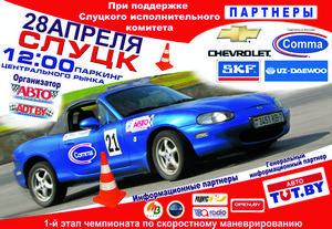 28 Апреля в слуцке стартует летний чемпионат по скоростному маневрированию