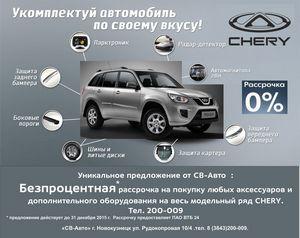 Автомобили chery со скидкой до 58 554 рублей