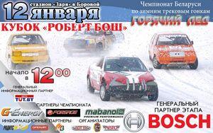 Чемпионат беларуси по зимним трековым гонкам горячий лед: еще не все потеряно!