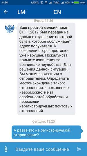 Доставкой «писем счастья» будет заниматься «почта россии»