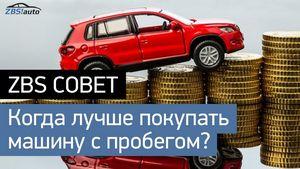 Когда выгоднее покупать подержанный автомобиль новичку?