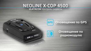Комплексный тест радар-детектора neoline x-cop 8500
