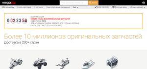 «Megazip.ru» – запчасти для японских авто