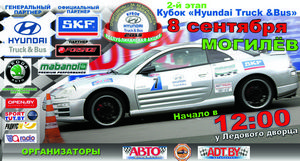 Могилев примет 2-й этап кубка hyundai truckbus