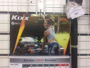 Найдите календарик для марципанки ???? пожалуйста !??