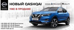 Nissan представляет собственную программу страхования nissan страхование
