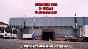 Помещение под грузовой автосервис в аренду на юге москвы