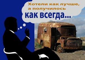 Россия не планирует снижать утилизационный сбор