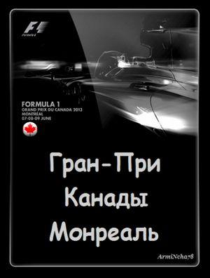 Сезон-2013 станет сложнейшим для команд формулы-1