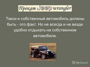Собственный автомобиль или такси?