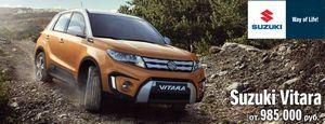 Suzuki анонсирует стоимость vitara
