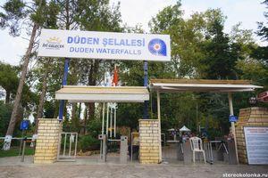 Турция not all inclusive. часть 13. водопад дюден изнутри^^