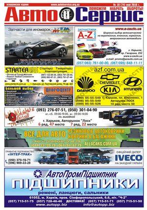 «Uavto.com.ua» – региональный автопортал