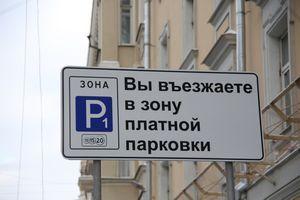 В центре столицы введут дополнительное ограничение скорости