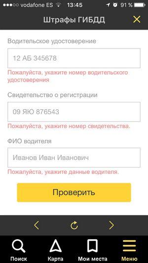 В россии станет возможно оплата штрафа в течение 60 дней