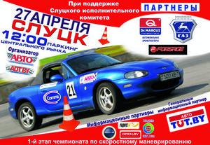В слуцке стартует 1-й этап чемпионата по автомобильным гонкам преследования