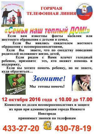 «Внимание каникулы» - акция, начавшаяся в россии