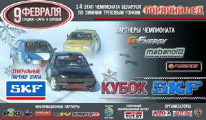 Второй этап чемпионата беларуси по зимним трековым гонкам горячий лед-2014