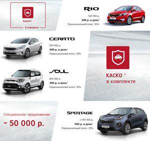 Выпускникам вузов предоставляется скидка на покупку новых автомобилей kia