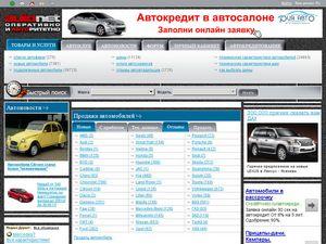 «Www.autonet.ru» – продажа новых и подержанных авто