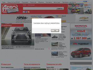 «Www.autoreview.ru» – сайт автогазеты «авторевю»