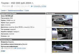 «Www.bibika.ru» – объявления о продаже авто на бибика.ру