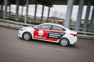 «Www.drom.ru» – продажа автомобильного транспорта