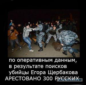 За что побили москвича?