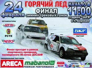Завершился чемпионат по зимним трековым гонкам горячий лед - 2013